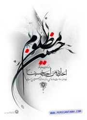 Imam-Hosein-Poster-Persiantarh.Com_.jpg
