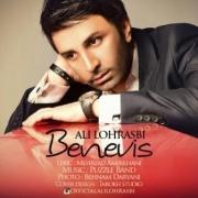 Ali-Lohrasbi-Benevis.jpg
